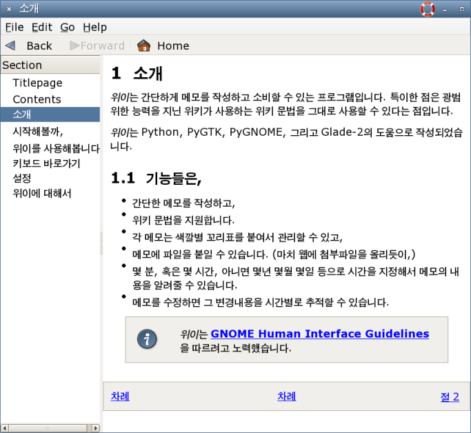 screenshot-gnome-help-20050603.png